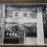 1977.05.01 西山龙门下侧 IMG_8924