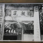 Kunming, Yunnan, 1977