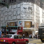 The stores and 鏞記 Yung Kee
