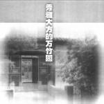 中国古建筑文化之旅 – 山东 (万竹园)