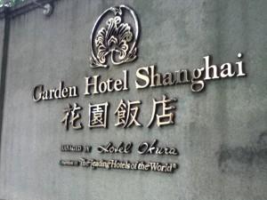 Jinjiang Hotel 锦江饭店