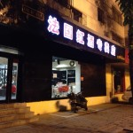 Other shops on Yingbin Jie 迎宾街