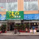 Wan Chai Seafood Restaurant