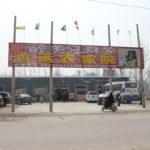 Hongyun Courtyard 鴻运农家院