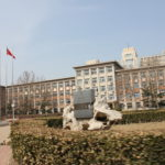 Hebei University of Technology 河北工大