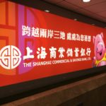 Shanghai Commercial and Savings Bank