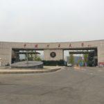 Kuangda 中国矿业大学