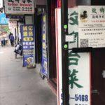 Ku-Shiang Taiwanese restaurant