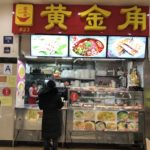 Liang's Noodle 黄金角 @ NY Food Court