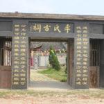 Li's temple 李氏古祠