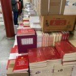 Xinhua Bookstore 西四新华书店