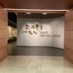 Tianjin Museum 天津博物馆