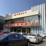 Kailuan Conference Hall 开滦会议厅